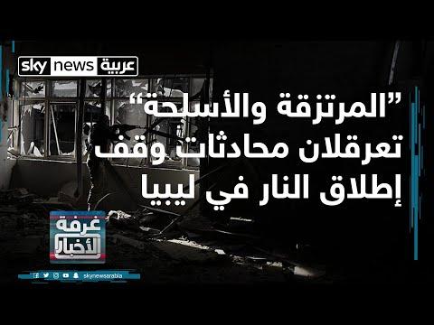 غرفة الأخبار | -المرتزقة والأسلحة- تعرقلان محادثات وقف إطلاق النار في ليبيا  - نشر قبل 9 ساعة