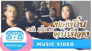 ของกิ๋นคนเมือง-จรัล มโนเพ็ชร-สุนทรี เวชานนท์ [Official Music Video]