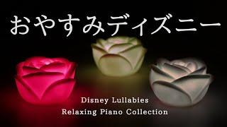 おやすみディズニー・ピアノメドレー【睡眠用BGM】Disney Lullabies Relaxing Piano Collection Piano Covered by kno