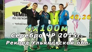 Чемпионат России Эстафета 4х100 м финал - Сборная Ульяновской области