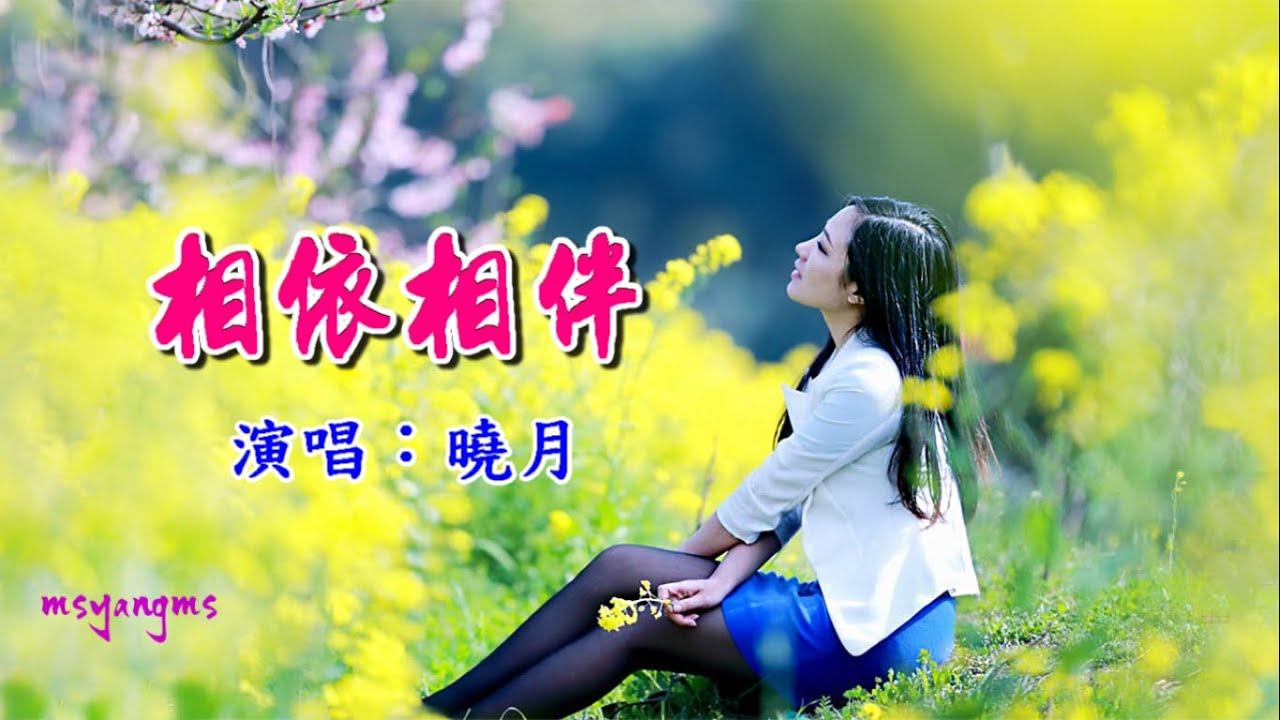 相依相伴 曉月(好聽) - YouTube
