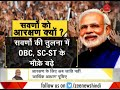 DNA: Cabinet approves 10% reservation for economically backward in general category