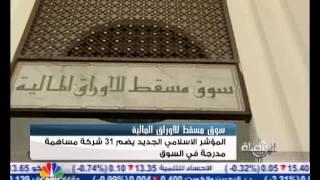 سوق مسقط للأوراق المالية تدشن المؤشر المتوافق مع الشريعة الإسلامية