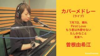 『カバーメドレー(邦楽)』曽根由希江 ※ライブ 7月7日、晴れ → First L...