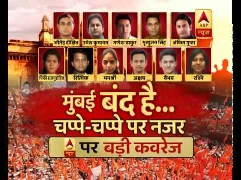Mumbai Bandh: Maratha Kranti Morcha Protesters Stopped Train in Jogeshwari | ABP News