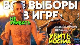 Far Cry New Dawn АЛЬТЕРНАТИВНАЯ КОНЦОВКА И Все Альтернативные Выборы в игре (Far Cry 6)