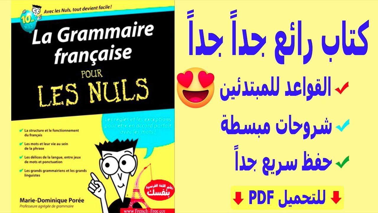 الكتاب الرائع قواعد اللغة الفرنسية المبسطة لمستوى المبتدئين من الصفر 0  للتحميل