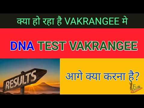 VAKRANGEE DNA TEST आगे क्या करना हैं?