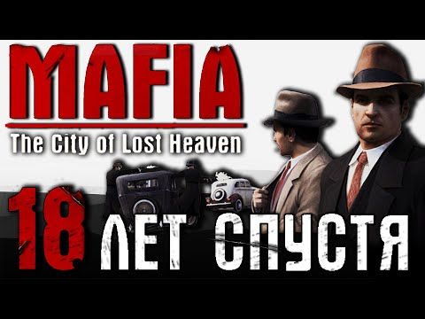 Mafia the city of lost heaven скачать саундтрек
