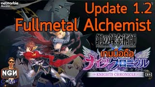 Knights Chronicle x Fullmetal Alchemist #EP11 Update V1.2 แจกเยอะมาก (5/4/2017)