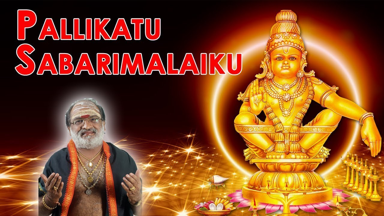 Ayyappa Devotional Songs Download