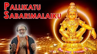 Pallikattu Sabarimalaikku with Lyrics | Veeramani Raju | Ayyappa Songs | Tamil Bhakthi Songs