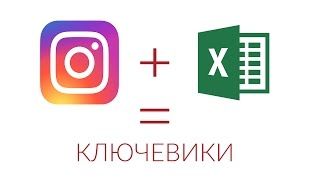 Как быстро собрать ключевики в инстаграм. Chrome + Excel
