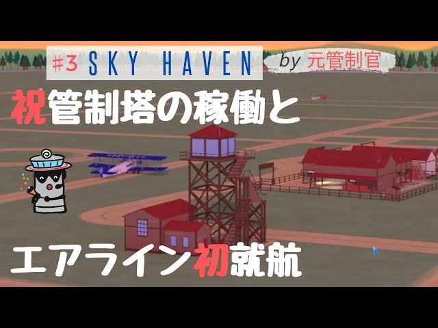 【SkyHaven#3】空港で稼ぐ秘訣!管制塔建設から旅客便就航