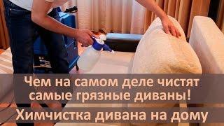 Химчистка дивана. Химчистка мягкой мебели на дому. Москва.(, 2015-11-26T08:15:34.000Z)