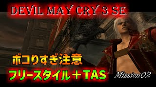 【TAS】デビルメイクライ3SE スタイルチェンジ+TAS Mission02