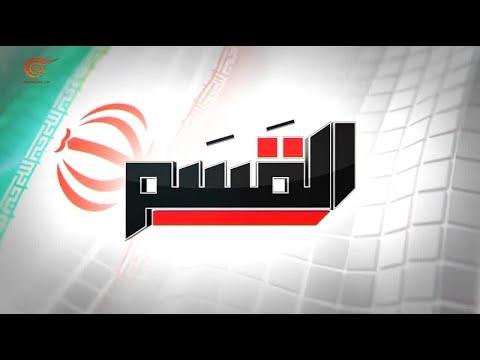 تغطية القسم في سوريا وإيران | رسائل المرشد الايراني لشعوب العالم الإسلامى | 2021-07-19