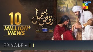 Raqs-e-Bismil | Episode 11 | Digitally Presented By Master Paints | HUM TV | Drama | 5 March 2021