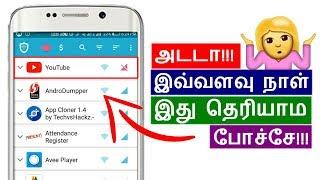 அடடா!!!  இவ்வளவு நாள் இது தெரியாம போச்சே - Tech Tips Tamil