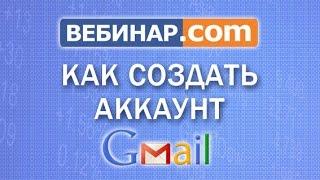 Как создать аккаунт Gmail (2014-01-19)(http://web1nar.com - Прямой эфир. Живые вебинары. ▻ http://1ness.in.ua - Академия Развития Сознания. Архив. ▻ http://oneness.org.ua..., 2015-02-18T11:35:43.000Z)