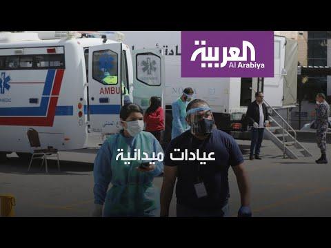 عيادات متنقلة في الأردن لفحص كورونا