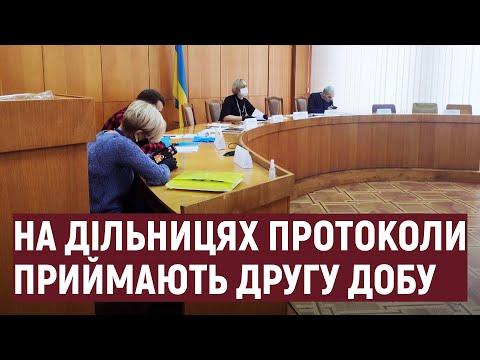 Суспільне. Тернопіль: На Тернопільщині протоколи з виборчих дільниць приймають вже другу добу