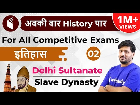 4:00 PM - All Competitive Exams | History by Praveen Sir | Delhi Sultanate: Slave Dynasty