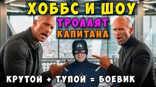 КРУТОЙ ТУПОЙ ФОРСАЖ ХОББС и ШОУ   обзор фильма