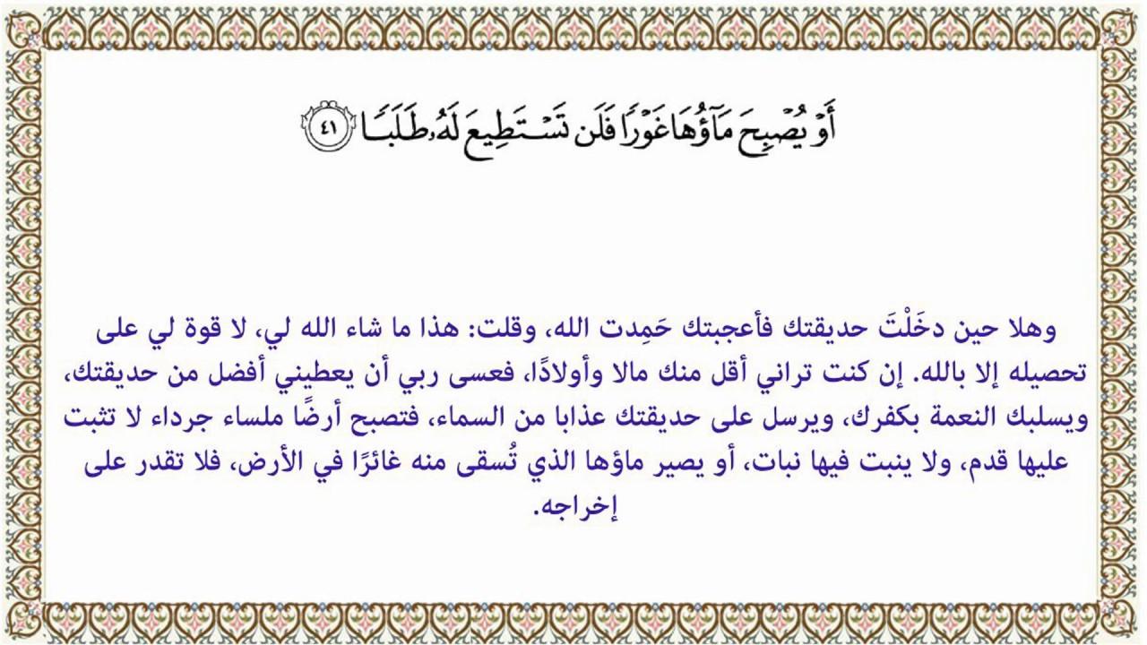 التفسير الميسر الآية 41 من سورة الكهف 018 Youtube