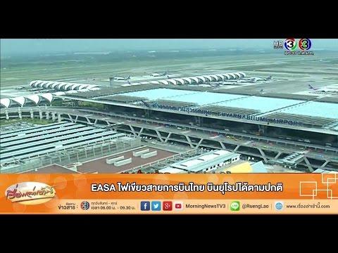 เรื่องเล่าเช้านี้ EASA ไฟเขียวสายการบินไทย บินยุโรปได้ตามปกติ (26 มิ.ย.58)