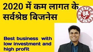 2020 में कम पूँजी मे बिजनेस शुरू करें // Best business with low investment