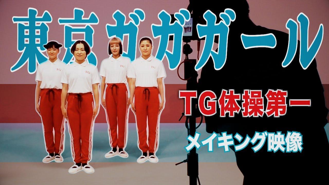 東京ガガガール「TG体操第一」メイキング|Tokyo Gegegay Making Video