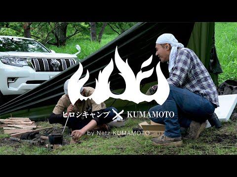 ヒロシキャンプ × KUMAMOTO 2020【夏篇 /オープニング】