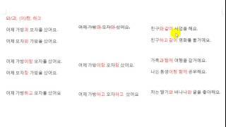 """Изучаем корейский язык. Урок 43. Частицы 와/과,랑,하고 (союз """"и"""" в корейском)"""