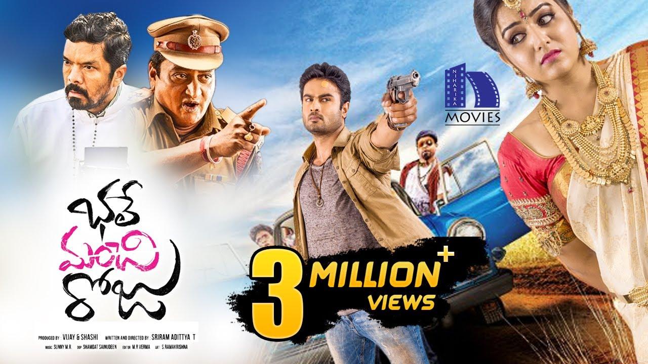 Download Bhale Manchi Roju Full Movie - Latest Telugu Full Movies - Sudheer Babu, Wamiqa Gabba