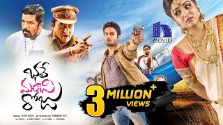 Bhale Manchi Roju Full Movie - Latest Telugu Full Movies - Sudheer Babu, Wamiqa Gabba