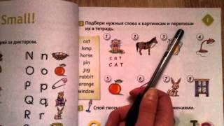 6 урок - Big and Small! Большие и маленькие буквы! Английский язык по школьной программе.