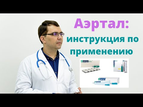 Аэртал (таблетки, саше): инструкция по применению