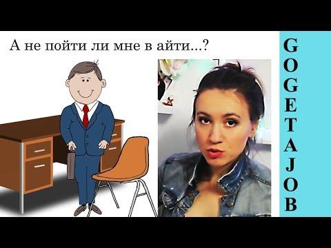 Какие зарплаты в Москве // Алчность Знаний
