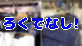 【海外の反応】日本で東京大雪!!足止めされた羽田空港にオーストラリア人が不満たれたら外国人から猛烈批判!!「俺もその場にいたぞ、ろくでなし!」【すずめ】 thumbnail