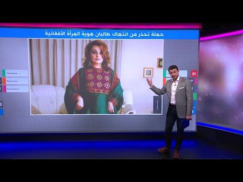 في تحد لحركة طالبان: نساء أفغانيات يطلقن حملة -لا تلمس ملابسي-