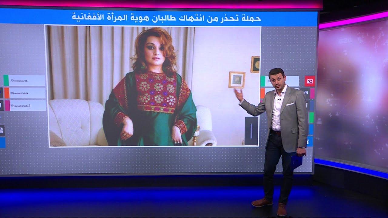 في تحد لحركة طالبان: نساء أفغانيات يطلقن حملة -لا تلمس ملابسي-  - 18:55-2021 / 9 / 15
