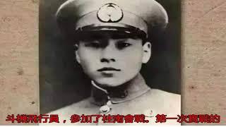 抗日英雄周志開想當明星,國難當頭成為空軍先驅,立志殺敵報國_中國