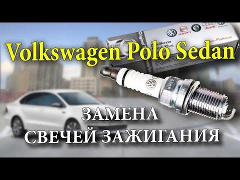 Volkswagen Polo Sedan ТО-2 замена свечей зажигания.