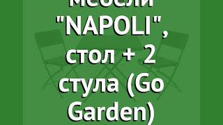 Набор складной мебели NAPOLI, стол + 2 стула (Go Garden) обзор 50366 производитель Girvas (Китай)