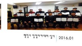 공인행정사협회 대표영상