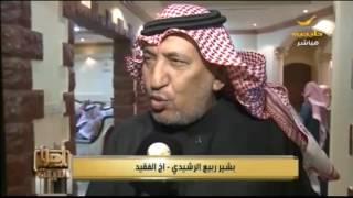 ياهلا الليلة - تقرير خاص من عزاء الشاعر السعودي مساعد الرشيدي