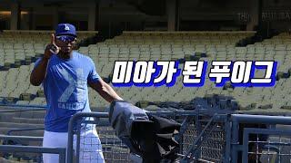 [문상열의 월드스포츠] 전 LA 다저스 야시엘 푸이그의…