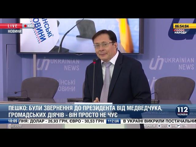 Мы неоднократно обращались к президенту Зеленскому, но он просто не слышит,   Пешко 10.07.20