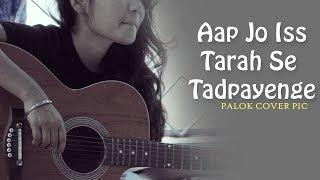 Aap Jo Iss Tarah Se Tadpayenge | Cover Video